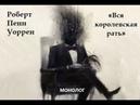Роберт Пенн Уоррен «Вся королевская рать» (монолог)