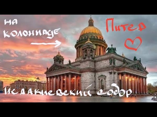 Санкт Петербург Исаакиевский собор Колоннада Исаакиевкого собора