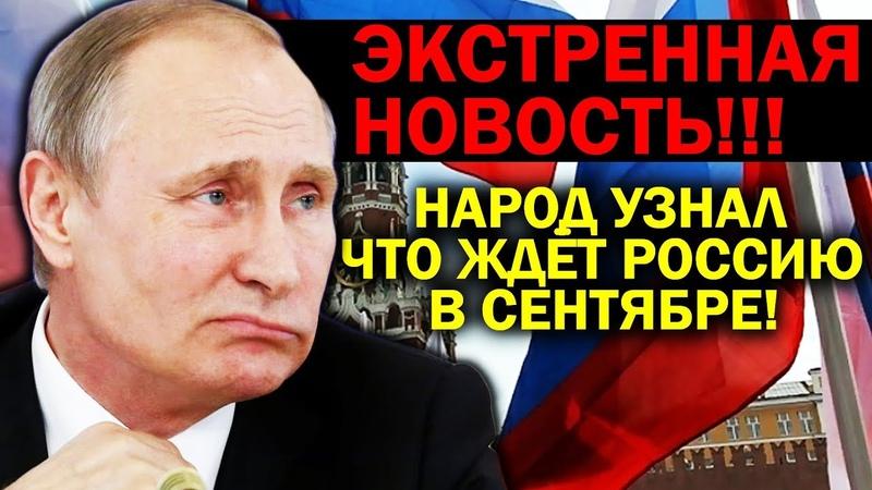 НАРОД РОССИИ УЗНАЛ ЧТО БУДЕТ ЕЩЁ ХУЖЕ! СРОЧНАЯ НОВОСТЬ ДЛЯ РОССИИ!