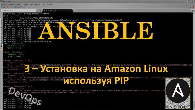 3-Ansible - Установка на Amazon Linux через PIP