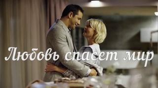 Любовь спасёт мир / Александр Никитин и Юлия Меньшова