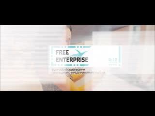 Всероссийский форум свободного предпринимательства free enterprise в санкт-петербурге
