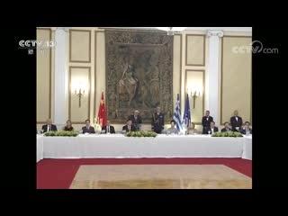 В честь прибытия в Грецию с государственным визитом председателя КНР Си Цзиньпина был дан приветственный банкет