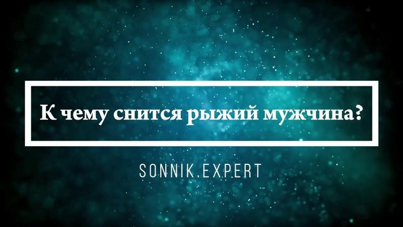 К чему снится рыжий мужчина Онлайн Сонник Эксперт