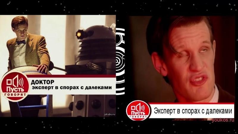 Доктор Кто подборка мемов