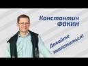 Давайте знакомиться Константин Фокин