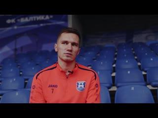 Никита Глушков | Готовимся к матчу