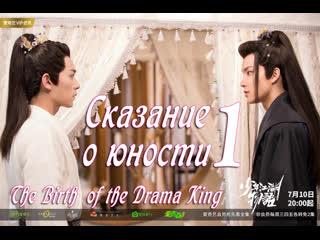 [fsg kast] 1/24 сказание о юности the birth of the drama king