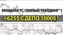 Прибыльная форекс стратегия Умный Трейдинг! 625$ по GBPUSD с депозита 1000$