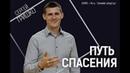 Сергей Гришко Путь спасения l15 09 2019l