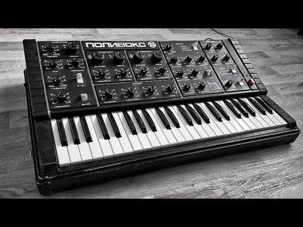 ПОЛИВОКС синтезатор POLIVOKS Synthesizer 1982 *Мишка в плохом настроении*