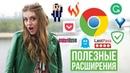 Расширения для Google Chrome- обзор от Ники