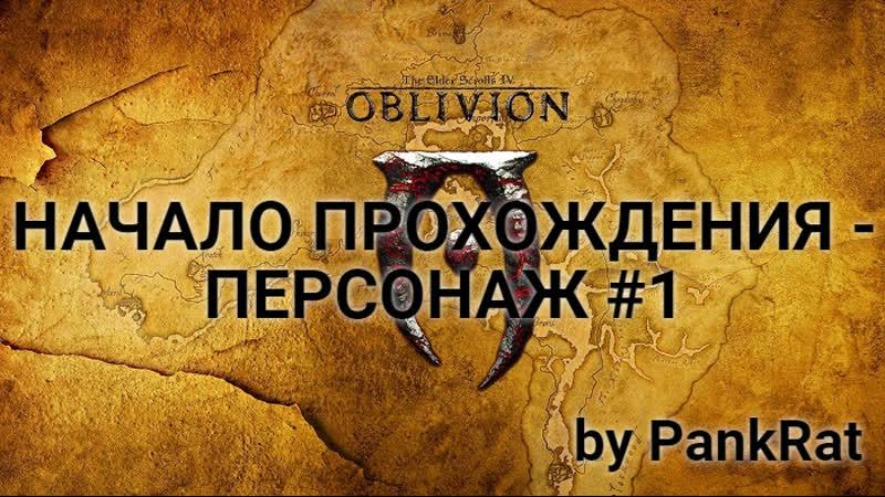 By PankRat TES OBLIVION ► НАЧАЛО ПРОХОЖДЕНИЯ ПЕРСОНАЖ 1