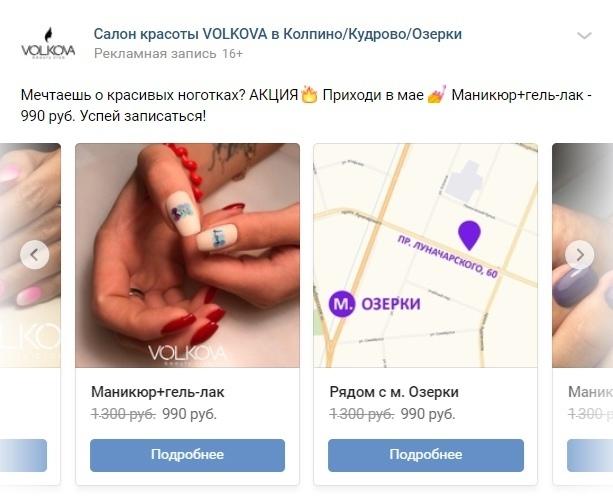 Как привлекать клиентов в салон красоты через «Вконтакте», изображение №13