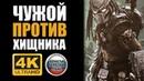 Aliens vs. Predator - ИГРОФИЛЬМ (Чужой против Хищника) | Русская озвучка |