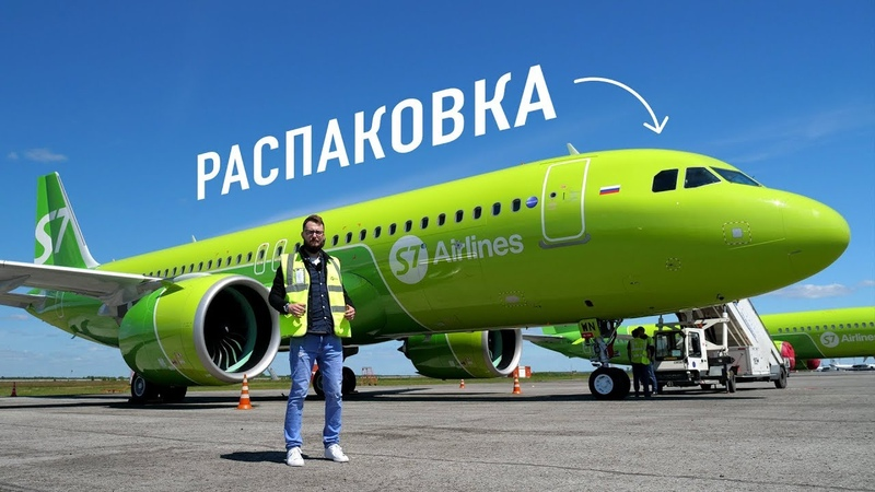 Распаковка самолета Airbus и первый полёт