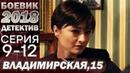 СЕРИАЛ 2018 Владимирская 15 9 12 серия Хитрая заказала своего коллегу