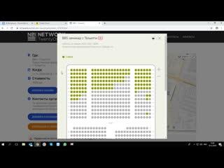 Как приобрести билеты на bbs