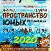 """Театральный фестиваль """"Пространство юных - 2019"""""""
