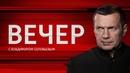 Вечер с Владимиром Соловьевым от 11 11 2019