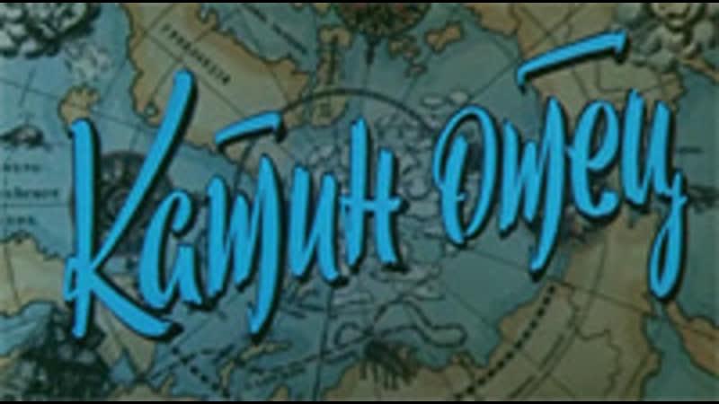 Два капитана 1976 3 Катин отец