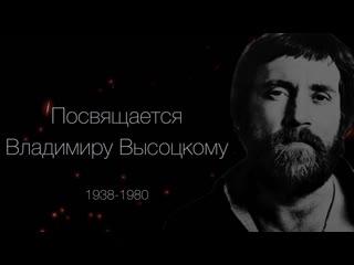 """""""Он не любил фатального исхода"""".  Владимиру Высоцкому."""