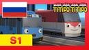 мультфильм для детей l Титипо Новый эпизод l 2 Едем в Городок Чух-Чух! l Паровозик Титипо