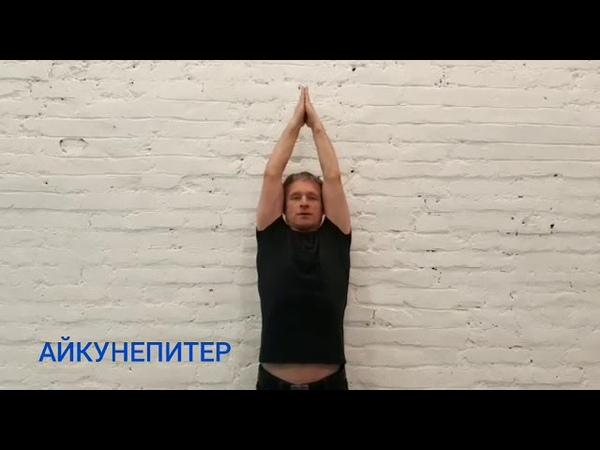 Упражнение из гимнастики Айкуне