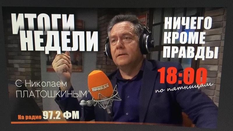 ПЛАТОШКИН. ВАДА отстранило Россию на 4 года от Олимпийских игр 14.12.2019   Часть 2