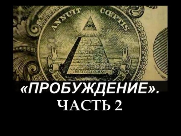 «ПРОБУЖДЕНИЕ 2». Коба Батуми. Об иллюминати▲