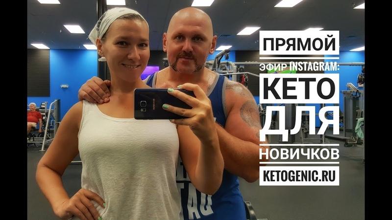 Кето диета. Выпуск 5. Прямой эфир на Instagram 15/08/2017. www.ketogenic.ru