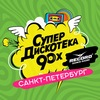Супердискотека 90-х • 19 октября, СПб