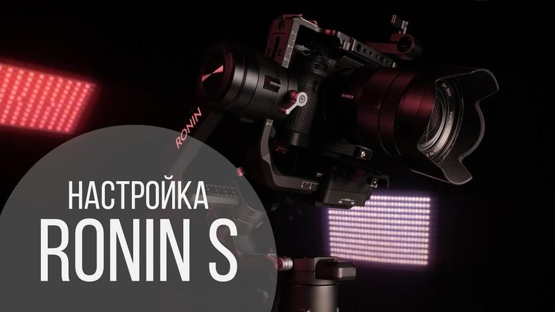 Настройка электронного стабилизатора DJI Ronin S, балансировка тяжелой камеры