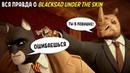 Blacksad Under the Skin вся ПРАВДА о игре Обзор для ФАНАТОВ комикса