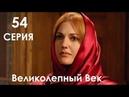 ВЕЛИКОЛЕПНЫЙ ВЕК 2 сезон 54 серия