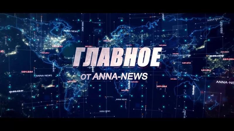 Город Саракиб под контролем САА || ИТОГИ НЕДЕЛИ от ANNA NEWS
