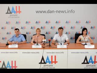 Пресс-конференция по итогам участия делегации Донецкой Народной Республики в I Российско-Осетинском молодежном форуме