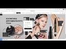 Как оформить заказ на обновленном сайте Faberlic