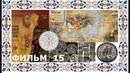 Подмена истории. Как Европа платила дань Русскому Императору. 1655 - это 16 SS . КИРЦ. Фильм 15