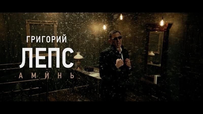 Григорий Лепс Аминь Премьера клипа 2018