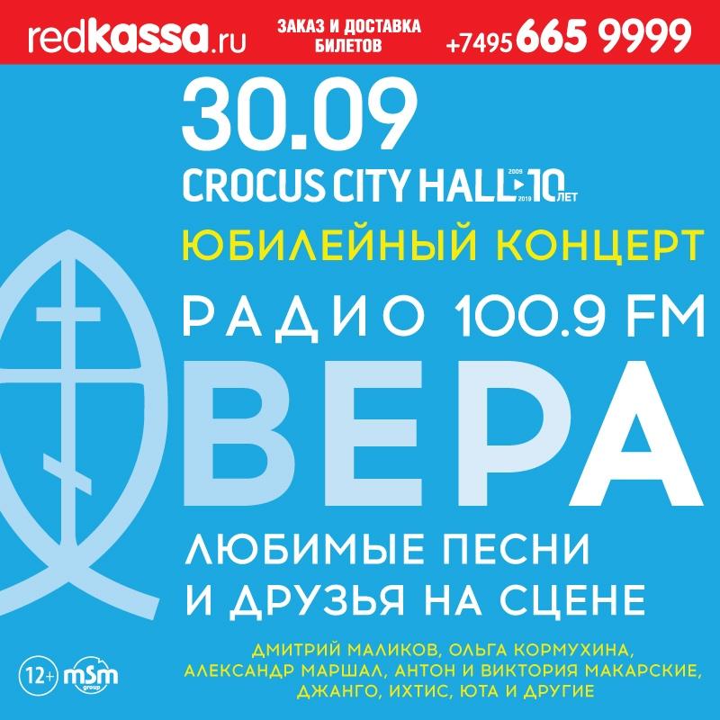 Афиша Москва 30.09 Светлый концерт Радио ВЕРА в Москве