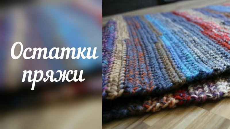 Из остатков пряжи. Подробно о вязании ковриков-дорожек. Подбор нитей, вязание без узлов.