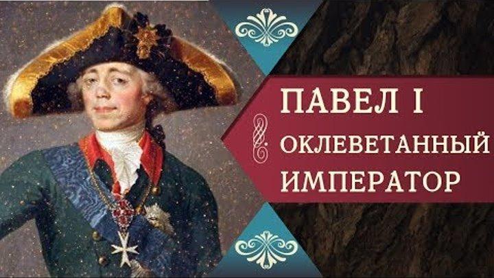 Правда об Мученическом венце Императора Павла I