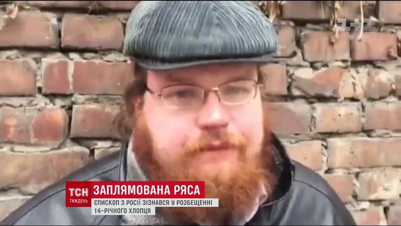 У Запоріжжі впіймали єпископа-педофіла, який шукав розваг в Україні