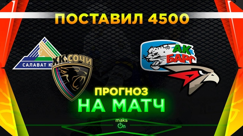 Салават Юлаев Сочи прогноз Ак Барс Авангард прогноз и ставка на хоккей КХЛ 22 09 2020