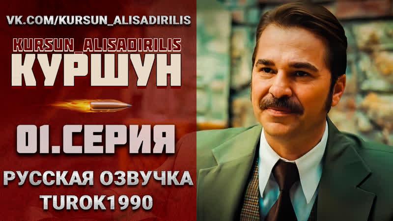 Куршун 1 серия русская озвучка turok1990