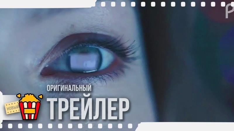 THE CAPTURE ЗАХВАТ Трейлер 2020 Холлидей Грейнджер Каллум Тернер Бен Майлз Лора Хэддок