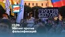 17.09   Митинг против фальсификаций на выборах