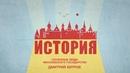 [2] 1 5 6 Служилые люди Московского государства Дмитрий Хитров
