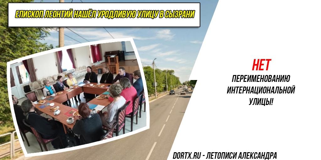 Епископ Леонтий нашёл уродливую улицу в Сызрани